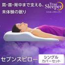 トゥルースリーパー セブンスピロー シングルサイズ カバー2枚セット ショップジャパン 低反発 まくら 寝具
