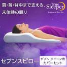 トゥルースリーパー セブンスピロー ダブルサイズ カバー2枚セット ショップジャパン 低反発 まくら 寝具