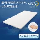 【送料無料】トゥルースリーパー プレミアケア デラックスセット (シングル×セミダブル) ショップジャパン公式 正規品 日本製 マットレス 寝具 低反発 ベッド