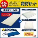 【送料無料】トゥルースリーパー プレミアケア セブンスピローセット シングル ショップジャパン公式 正規品 日本製 マットレス 寝具 低反発 ベッド