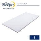 【送料無料&特典付き!】トゥルースリーパー プレミアケア スタンダード シングル ショップジャパン公式 正規品 日本製 マットレス 寝具 低反発 ベッド