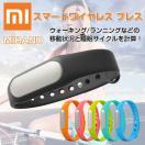 シャオミィ Xiaomi 小米 スマートワイヤレス ブレス Bluetooth4.0 歩数計 睡眠 深い眠り スポーツ ウェアラブル フィットネスバンド 健康 心拍計 MIBAND