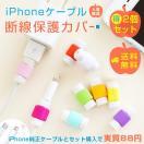 ライトニングケーブル iphone 充電ケーブル 断線 保護カバー 純正ケーブルとセットで88円!プロテクターで断線しにくく丈夫に!