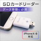 SDカードリーダー iphoneやandroid、ipadや...