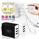 充電器 USB コンセント 急速充電器  ACアダ...