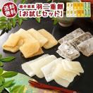 福井銘菓 羽二重餅 3種類(計14枚)お試しセット