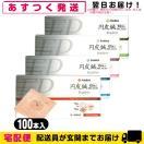 vincoファロス 円皮鍼(えんぴしん)100本入(SJ-525)+レビューで選べるおまけ付 「当日出荷」
