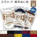 レザー 用具 手縫糸 エスコード 麻手ぬい糸 細|期間限定SALE|