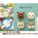 動物ぽんぽん本 &スーパーポンポンメーカー(大 2個・ニードル) セット