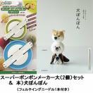 本( 犬ぽんぽん)&スーパーポンポンメーカー(大 2個・ニードル)セット