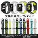 Apple Watch ベルト 交換用スポーツバンド Apple Watch Series 2 Apple Watch Series 1 アップルウォッチ シリコン ジム 運動 送料無料