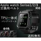 Apple Watch ベルト ケース 一体式 交換...