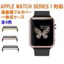 apple watch series 1対応 フルカバー 一体式ケース アップルウォッチ カバー メッキ加工ケース 全4色 送料無料