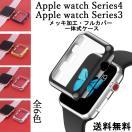 apple watch series 3対応 フルカバー 一体式ケース アップルウォッチ シリーズ3カバー メッキ加工ケース 送料無料