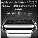 apple watch 1 2 3共通 3D曲面フルカバー強化ガラスフィルム 38mm 42mm アップルウォッチ 保護フィルム 9H硬度 ラウンドエッジ加工 ポイント2倍 送料無料