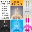 Auxケーブル iPhone 車 3.5mm オス-オス iPad  ヘッドホン  カー ステレオミニプラグ オーディオケーブル 標準3.5mm  ステレオケーブル 延長  長さ1m