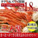 カニ ズワイ タラバ 蟹 足 セット  合計2kg 食べ比べセット 食べ放題