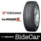 (2016年製)ヨコハマタイヤ iceGUARD 5 PLUS [iG50 PLUS] (アイスガード5 プラス)195/65R15 91Q スタッドレスタイヤ