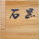 表札 木 戸建 玄関用 おしゃれな木製デザイン表札 和風モダン