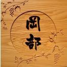 表札 木 戸建 玄関用 おしゃれな木製デザイン表札 創想