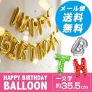 HAPPY BIRTHDAY BALLOON 誕生日 風船 ハッピーバースデーバルーン 装飾 デコレーション アルファベット バルーン パーティー 文字 メール便OK