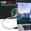 扇風機 USB LEDクロックファン 卓上扇風機 LED 時計 USB デスクファン インテリア時計 置き時計 メール便OK