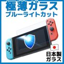 ニンテンドー スイッチ ガラス フィルム ブルーライトカット Nintendo Switch 本体 用 保護フィルム 任天堂スイッチ ゲーム GAME