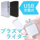 送料無料 電子ライター USB 充電式 プラズマ ライター アーク放電電気ライター MicroUSBケーブル付