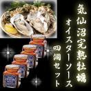気仙沼完熟牡蠣のオイスターソース(4個セ...