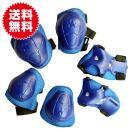 キッズ用 プロテクター 6点セット子供用 練習用 パッド /ブルー