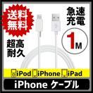 iPhone ケーブル 充電ケーブル iPhone7 iPhoneSE iPhone6 iPhone6S USBケーブル iPadmini iPadAir