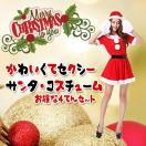 【メール便/送料無料】X-mas クリスマスサンタ コスプレ4点セット クリスマス 可愛いサンタさん サンタクロース 衣装 コスチューム レディース フリーサイズ