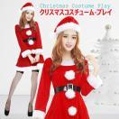 【メール便/送料無料】X-mas クリスマスサンタ コスプレ3点セット クリスマス 可愛いサンタさん サンタクロース 衣装 コスチューム レディース フリーサイズ