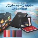 パスポートケース ホルダー トラベルウォレ...