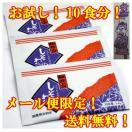 萩・井上商店のしそわかめ お試し 5袋!ゆうメール・メール便限定送料無料!