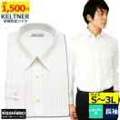 KELTNER形態安定ワイシャツ (長袖) レギュラー衿 ストライプ