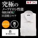 綿100% 日清紡シャツ・ノンケア 形態安定 ワイシャツ 長袖 セミワイド 白 (無地)