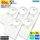 【5枚組】SELSCOT形態安定ワイシャツセット (半袖) レギュラー衿 白