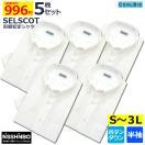 【5枚組】SELSCOT形態安定ワイシャツセット (半袖) ボタンダウン 白