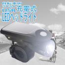 自転車用ヘッドライト LED USB充電可能 ソーラーパワー コンパクト設計 240Lm 防水 SSLED3W