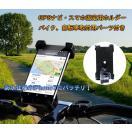 iPhone7対応 バイク、自転車用スマホ ホルダー 360度回転 iPhone Garaxy Xperia 多機種対応 厚さ調整パッド付属  脱落防止 TORE001