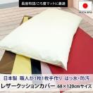 レザー 長座布団カバー 68×120cm 日本製 ...