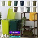 ゴミ箱 (3個セット) ごみ箱 連結 ダストボックス 45リットル 分別 スリム おしゃれ ふた付き キッチン 屋外 ワンハンドペール 45L