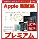 iPhone 充電ケーブル MFi認証 ライトニングケーブル Lightning USBケーブル iPad iPod Apple認証 smagen ライトニングUSB充電ケーブル 1.0m ホワイト SG16581LW