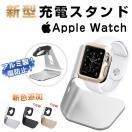 Apple Watch充電用 スタンド アルミニウム製 軽量 おしゃれ ベルト傷防止 38mm/42mm対応 シルバー