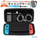 液晶保護シート付き Nintendo Switch ケース ニンテンドースイッチ カバー ポーチ ポータブル セミハード EVAポーチ Nintendo Switch ゲームカード収納 送料無料