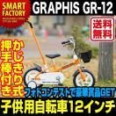 グラフィス 子供自転車 キッズサイクル 自転車 12インチ GR-12 (全5色) かじきり式押手棒・補助輪・カゴ付き 子供用自転車 子供 幼児  送料無料