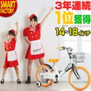 送料無料 子供用自転車 14インチ 16インチ 18インチ キッズバイシクル 子供自転車  子供 男の子 女の子 通販 激安 GRAPHIS GR-16