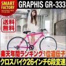 自転車 クロスバイクおすすめ GRAPHIS GR-333 (7色)  26インチ タイヤ 6段変速 自転車 激安 通販 メンズ レディース