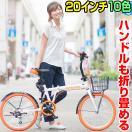 折りたたみ自転車 20インチ GRAPHIS GR-777(15色)  (折り畳み自転車・折畳自転車) シマノ製6段ギア 自転車 通販 送料無料
